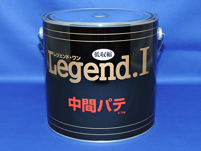 Legend.Ⅰ 中間パテ