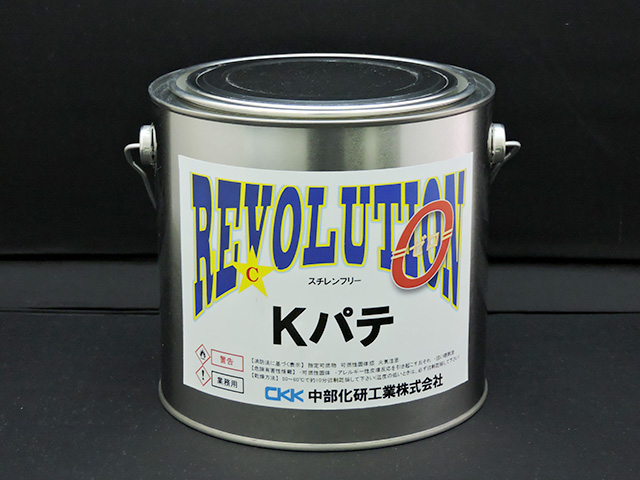 REVOLUTION 0[ゼロ]Kパテ…ノンスチレンパテ