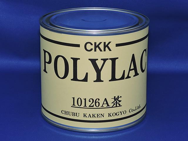 ポリラック10126A茶(2液着色タイプ)